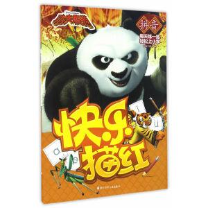 功夫熊猫快乐描红:拼音