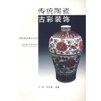 传统陶瓷古彩装饰
