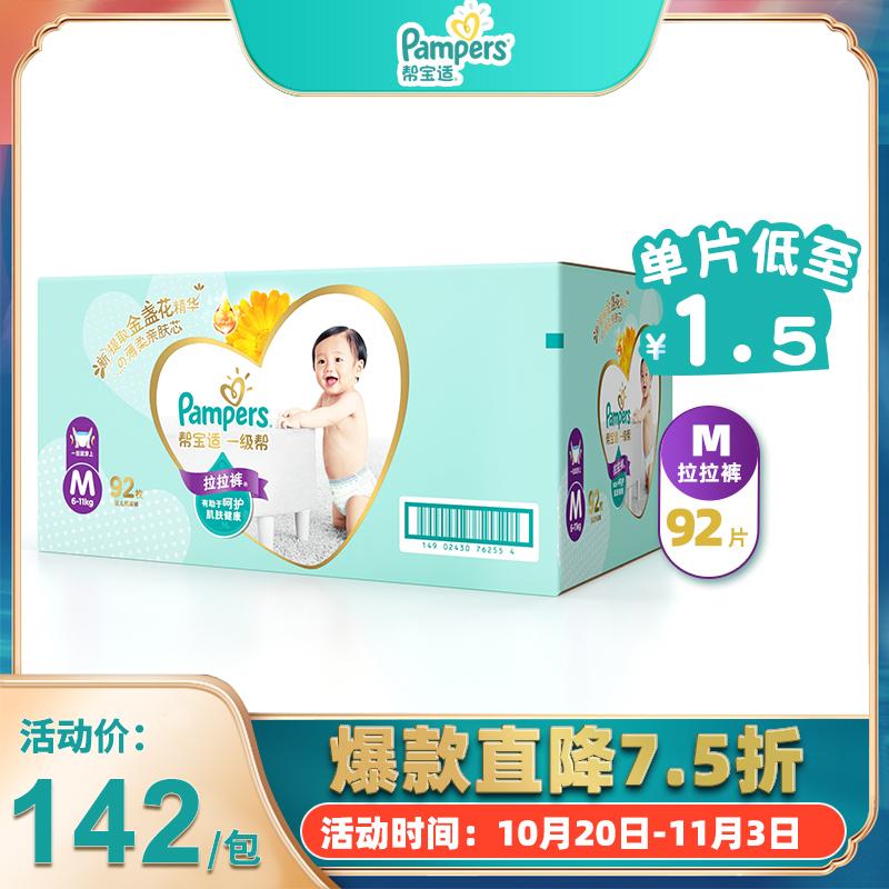 [当当自营]帮宝适 日本进口一级帮宝适拉拉裤 中号M92片(适合6-11kg) 箱装