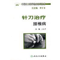 中国针刀医学临床系列丛书 针刀治疗腰椎病,王自平,人民卫生出版社【正版图书 品质保证】