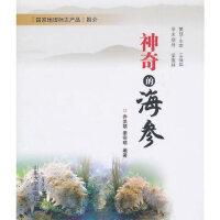 神奇的海参 乔洪明,姜宗明著 山东大学出版社 9787560742519