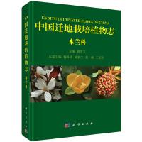 中国迁地栽培植物志 木兰科