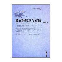 【二手书8成新】教育的智慧与真情 肖川 岳麓书社