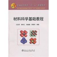 材料科学基础教程 王亚男 9787502456474
