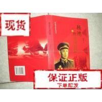 【旧书二手书9成新】顾鸿将军回忆录(16开 精装) 顾鸿 上海文艺出版社9787532131228