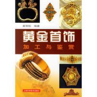 【包邮】 黄金首饰加工与鉴赏 黄奇松 9787532385829 上海科学技术出版社