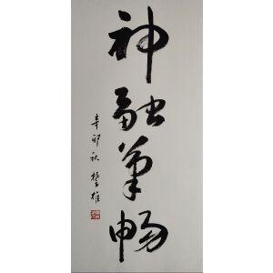 方楚雄 岭南画派代表画家 经典书法作品