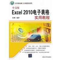 中文版Excel 2010电子表格实用教程(计算机基础与实训教材系列)