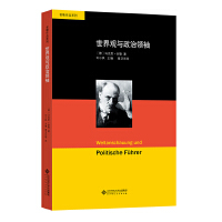 世界观与政治领袖(舍勒作品系列,刘小枫主编)