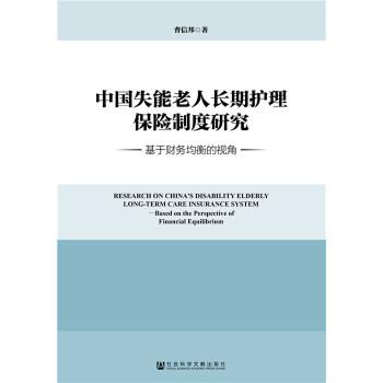 中国失能老人长期护理保险制度研究