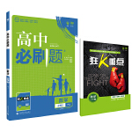 理想树67高考2020新版高中必刷题 数学必修2 人教版 高中同步练习用书