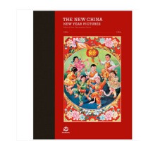THE NEW CHINA: NEW YEAR PICTURE CHINESE POSTERS中国年画宣传画1950-