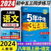 五年中考三年模拟八年级下册语文人教版RJ5年中考3年模拟8年级语文2020
