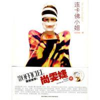 【正版二手书9成新左右】连卡佛(尚雯婕的先锋时尚书 随书送同名E 尚雯婕 新星出版社