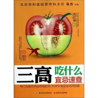 【二手书8成新】三高吃什么宜忌速查 马方 中国轻工业出版社,科学技术文献出版社