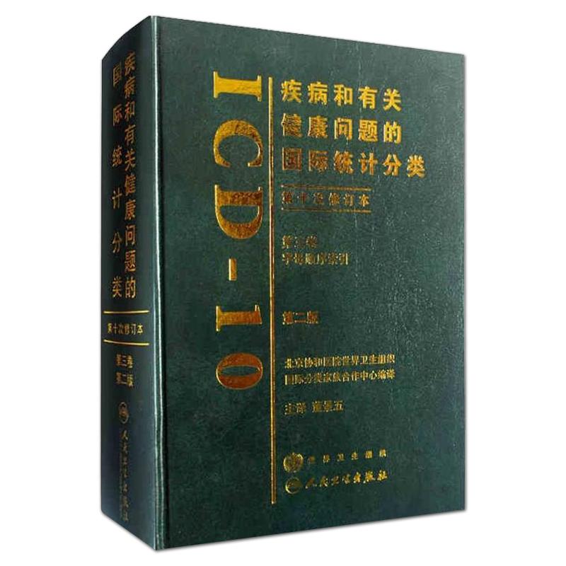疾病和有关健康问题的国际统计分类 第二版 第三卷 第十次修订本字母顺序索引董景五主译 人民卫生出版社9787117105316