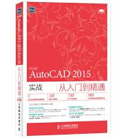 【二手旧书九成新】中文版AutoCAD 2015实战从入门到精通 CAD辅助设计教育研究室著 人民邮电出版社 9787