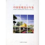 中国景观设计年鉴2004