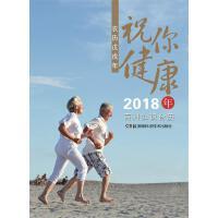 2018年百科知识台历 祝你健康版(农历戊戌年)普通版
