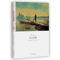 【正版二手书9成新左右】瓦尔登湖(朗读者第二期朗读书目 (美)梭罗 ,王家湘 北京十月文艺出版社