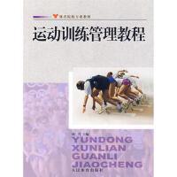 【正版二手书9成新左右】运动训练管理教程 刘青 人民体育出版社