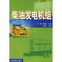 【旧书二手书9成新】 柴油发电机组