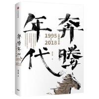 奔腾年代:互联网与中国1995―2018 郭万盛 中信出版社