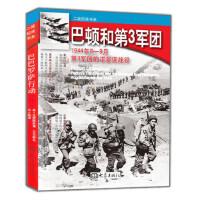 【新书店正版】巴顿和第3军团 (英)里普利 大象出版社