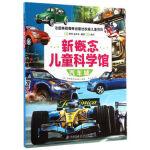 新概念儿童科学馆:汽车城 [法] 弗勒鲁斯出版社,郝兰盛 北京科学技术出版社 9787530474310