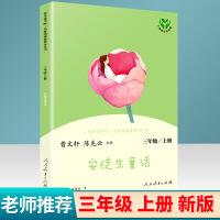 安徒生童话快乐读书吧三年级上册人民教育出版社小学语文课外书推荐阅读