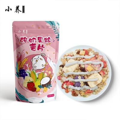 小养酸奶果粒麦片即食早餐冻干水果营养冲饮零食非膨化燕麦片400g