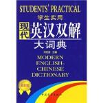 (勤+诚)学生实用现代英汉双解大词典(蓝皮64开)
