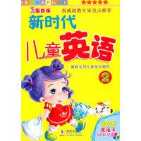新时代儿童英语 2(赠光盘)