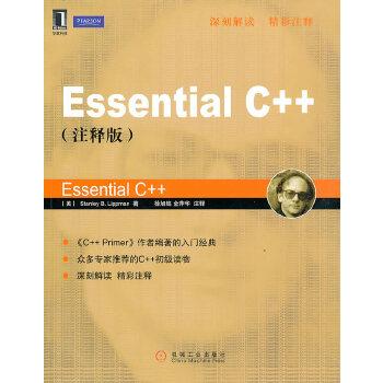 Essential C++(注释版)