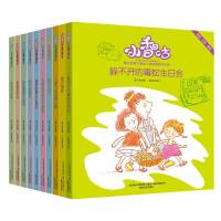 小香咕系列套装(共10册)(彩色・注音・美绘)