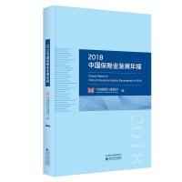 2018中国保险业发展年报