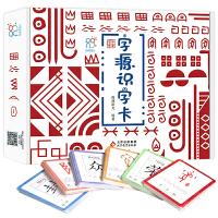 字源识字卡:甲骨学堂(300张卡片双面印)汉字启蒙 看图象形学汉字 甲骨文游戏识字卡