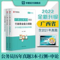 广西公务员考试历年真题 2022广西公务员考试用书 广西省考真题 广西公务员考试2021 广西省公务员2022 广西省考