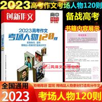 高考作文考场人物120则创新作文高考语文作文大全2020春