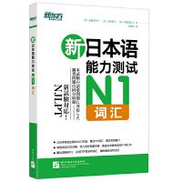 【官方直营】新日本语能力测试N1词汇 JLPT日语等级考试用书 完全掌握日本语语法词汇等级考试练习书籍 新东方