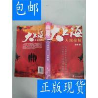 [二手旧书9成新]大上海天地豪情 /泳群著 花山文艺出版社