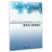 概率论与数理统计,王洪山、陈永光、刘桂东,同济大学出版社,9787560867007