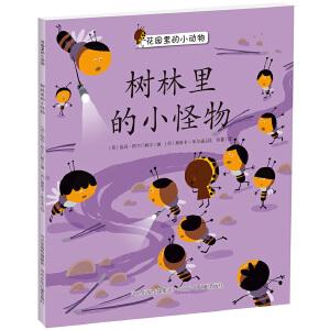 树林里的小怪物.花园里的小动物系列(西班牙Bromera出版社重磅打造的幼儿绘本故事,将小朋友在幼儿园里发生的友情故事通过花园里的小动物演绎出来。让小读者和爸爸妈妈们体会到友谊的真诚与温暖。)