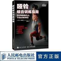 哑铃综合训练指南 全面系统利用哑铃进行综合健身训练的完全指南 美国专业力量和体能教练的重磅力作
