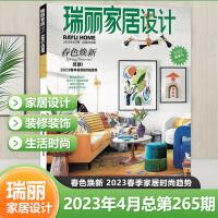 瑞丽家居设计杂志2017年9月200期 收藏 现货  杂志订阅