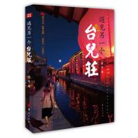 【二手书8成新】遇见另一个台儿庄 曾丹 华夏出版社
