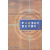 【正版二手书9成新左右】抗旱管理制度和政策研究 成福云,王建平 中国水利水电出版社