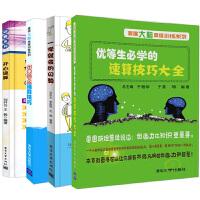 【全4册】开心速算+一学就会的闪算+每天学点速算技巧+优等生必学的速算技巧大全速算技巧闪算技巧一学就会闪算数学书籍