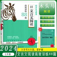 2021版 木头马 名师特训文言文阅读高效训练88篇 七年级 第五版全彩升级