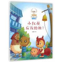 原创童话故事注音版--小红花应该给谁?